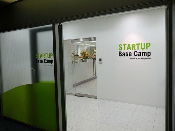最大規模のインキュベーションオフィス「Startup Base Camp」ツアー(動画あり)【増田(@maskin)真樹】