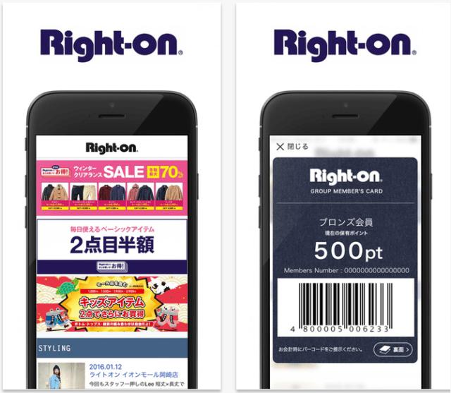 Right on ライトオン公式アプリを App Store で