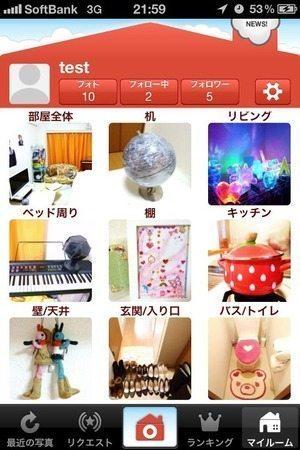 RoomClip、それは部屋という小宇宙をシェアするアプリ【増田@maskin】
