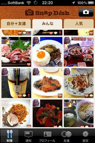 閲覧注意、空腹中枢を刺激する写真アプリ「SnapDish」が登場 【増田@maskin真樹】