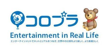 コロプラ、12月13日に東証マザーズ上場へ  O2O事業の先駆者【増田 @maskin】
