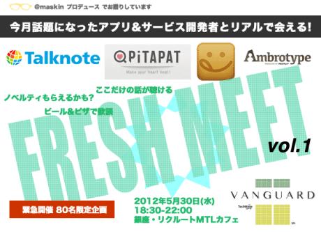今月話題となったあのサービス開発者と会える!「FRESH MEET」、5/30緊急開催  【増田 @maskin】