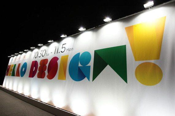 """今年のTOKYO DESIGNERS WEEKは、""""ITxデザイン""""もあるよ【本田】"""