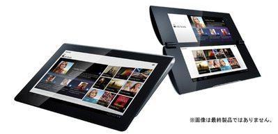 Android3.0搭載「ソニータブレット」を今秋発売へ PSN等に対応・2つ折りモデルも 【増田(@maskin)真樹】