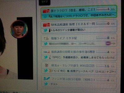 「トルネ」 Twitter連携の新バージョンでテレビとネットの融合は十分?【増田(@maskin)真樹】