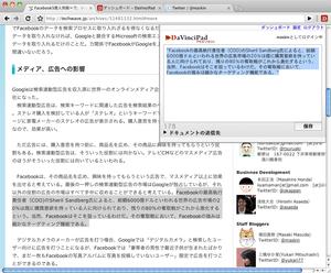 「DaVinciPad」~気になるテキストをすぐ記録、TwitterへのポストもできるHTML5メモアプリ【増田(@maskin)真樹】