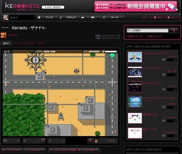 ソーシャルが価値を生む、斬新なゲームCGM「KEROCKETS(ケロケッツ)」登場 【増田(@maskin)真樹】