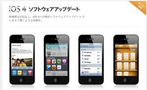 iOS4ソフトウェアアップデートは21日、日本ではいつからダウンロードできる? 【増田(maskin)真樹】