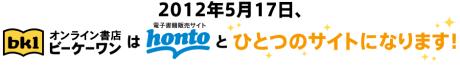サヨナラ bk1、5月17日「honto」に統合へ【増田 @maskin】