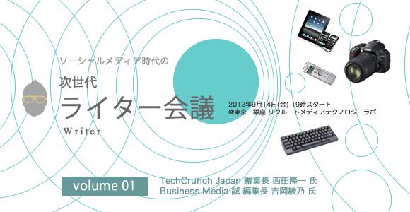 """ソーシャルメディア時代ならではの """"書く"""" を考える「次世代ライター会議」、TechCrunch Japan / Business Media 誠 編集長ら参加で開催【増田 @maskin】"""