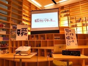 VOYAGE GROUPが新メディア「瞬刊!リサーチNEWS」をスタート、編集長は中川淳一郎氏  【増田 @maskin】
