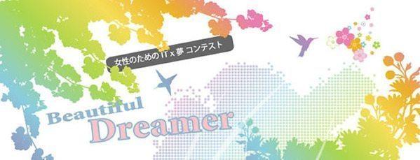 女性たちよ、ITで大夢を描け! IT x 夢 コンテスト「Beautiful Dreamer」スタート、500万円出資の賞も! 【増田 @maskin】