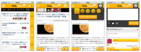 総合ニュースアプリ「RideNews」とニュース消費のカタチの変化【湯川】