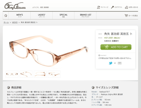 眼鏡ECサイト「Oh My Glasses」が本日オープン 【増田(@maskin)真樹】