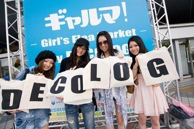 月間PV数65億のモバイルブログサービス「DECOLOG」、今春のガールズフリーマーケット@大阪には1.2万人が来場!【三橋ゆか里】