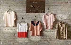 ミクシィが1000人限定の定期購入型ファッションコマース「Petite jeté (プティ ジュテ)」をプレオープン 【増田 @maskin】