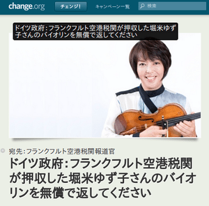 Change.org 5400人の声が反映か、世界的なバイオリニスト堀米ゆず子さんの名器ガルネリ返却へ 【増田 @maskin】