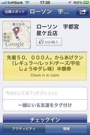 Facebookで割引クーポンゲット! 日本でサービス開始【増田(@maskin)真樹】