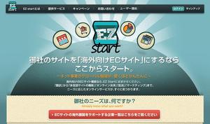 PayPalの海外向けECサイト構築サービスEZ-startとは?【本田】