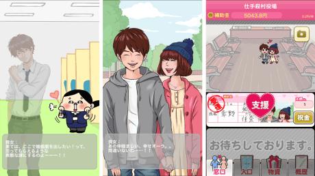 エムアップが放置シナリオ シミュレーションゲーム 『離婚してやる!!』の配信を開始【@masaki_hamasaki】
