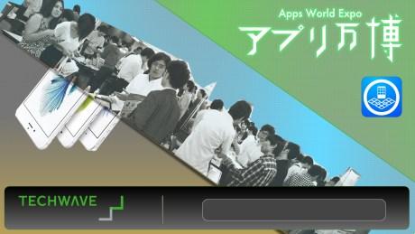 [出展者募集] アプリ万博 2016年夏 7月7日開催 【@maskin】#appex
