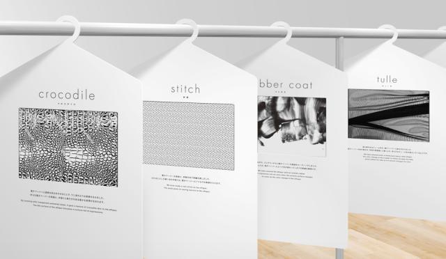 ファッションの未来はどうなるか?…デジタル化の先を見るソニーの展示会「eBoutique 2020」 【@maskin】