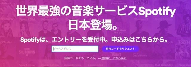 音楽ストリーミングサービスSpotifyが日本で招待コード提供開始、無料で3000万曲超を聴き放題  【@maskin】