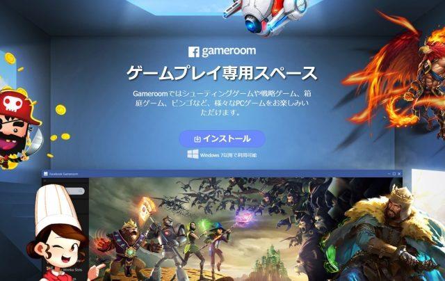 PCゲーム戦国時代に「Facebook Gameroom」で参戦、ウェブ&ネイティブ対応の無料ゲームクライアント 【@maskin】