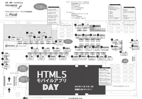 会場マップ公開 -[11/14] HTML5モバイルアプリDAY開催 【@maskin】