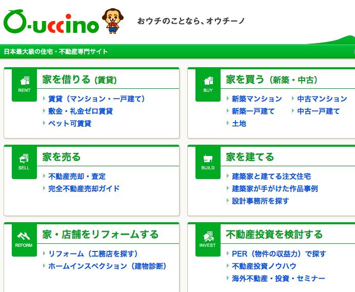 穐田誉輝 氏 オウチーノの新取締役に選任 @maskin