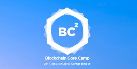 ブロックチェーン最新技術を学べる15セッション全ての動画と資料が公開、DG Lab