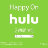 Hulu のリニューアルでトラブル大発生中