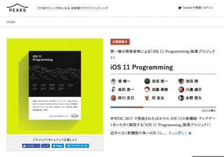 #技術書クラウドファンディング 「Peaks」、第二弾プロジェクトはiOS11をテーマに進行中