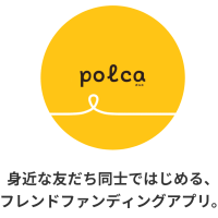 家入一真氏、フレンドファンディング「polca(ポルカ)」開始