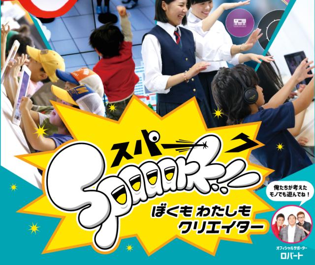 子供の創造性が華開くとき 「Spaaark!!(スパーク)」さいたまスーパーアリーナで開催中
