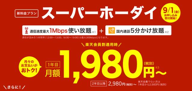 楽天モバイルの格安SIM「スーパーホーダイ」のすごさ、通信料上限超えてもデータ制限なし