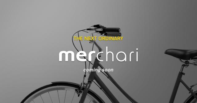 メルカリがシェアサイクル事業「メルチャリ」を2018年初頭に開始へ
