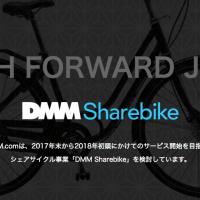 DMMのシェアサイクルは迷惑駐輪回収にも対応、「DMM sharebike」公式サイトオープン