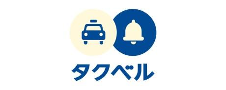DeNAのタクシー配車アプリ「タクベル」、AIで需要予測