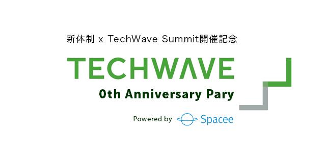 TechWave 0周年記念パーティのお知らせ(10月17日)
