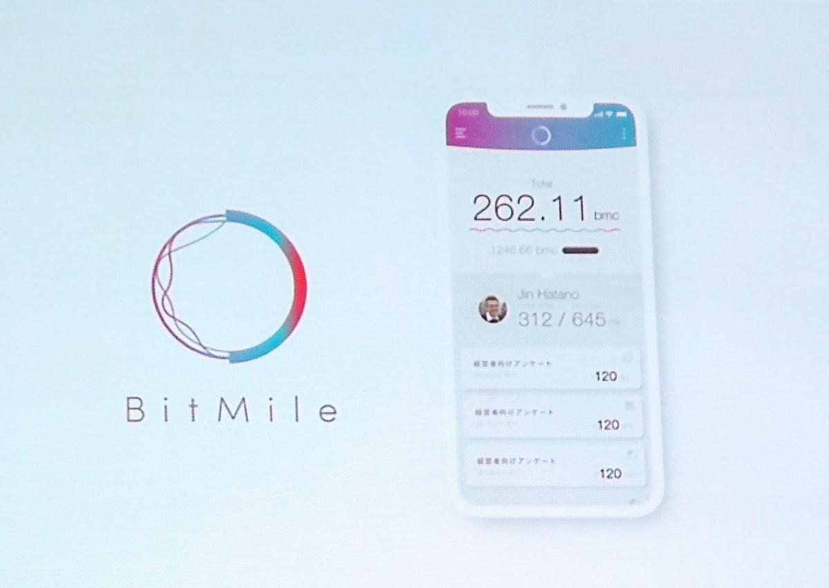 ネットマイルが仮想通貨&スマートコントラクト新会社「ビットマイル」を設立、企業も個人も仮想通貨を流通できる事業参入へ