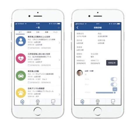 ブロックチェーンで保険はどう変わるのか、iChainがアプリ公開