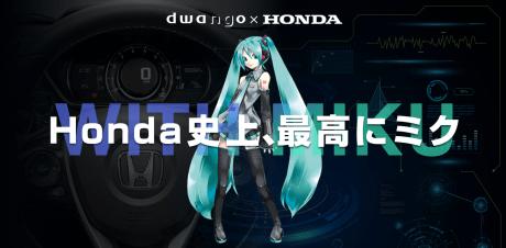 Honda史上、最高にミク。S660に対応した初音ミクアプリ「osoba(オソバ)」がドライバーに話しかける