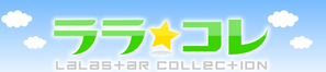 lala_logo