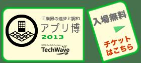 アプリ博2013チケット
