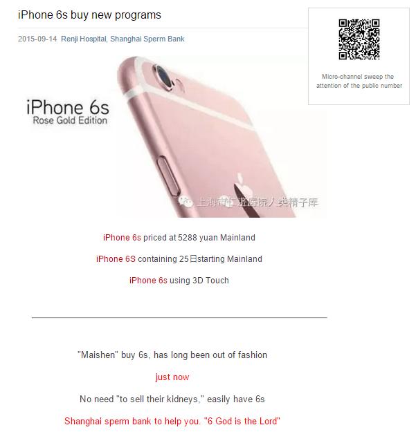 iPhone_6S_sperm_bank