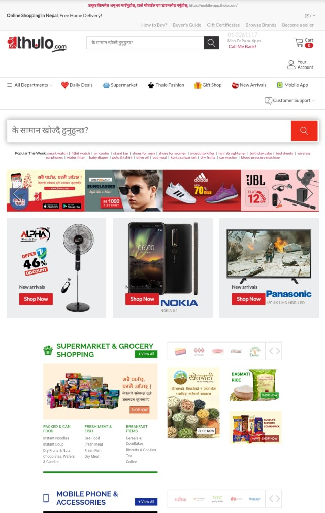 thulo online shopping Nepal