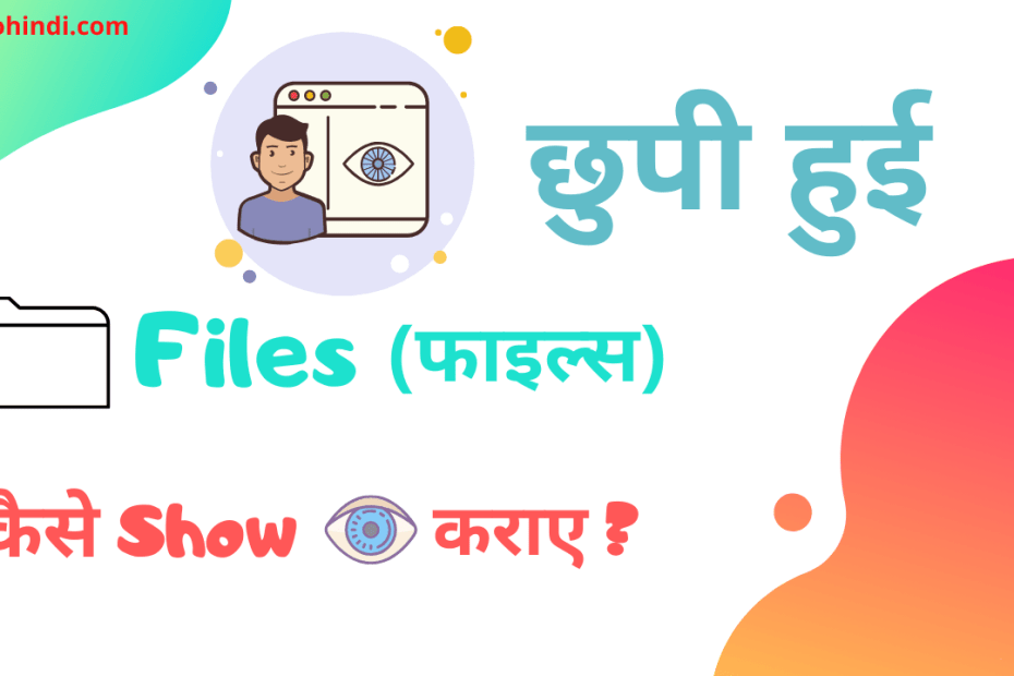 How to hide view pc hidden files folders [Hindi]