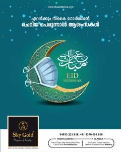 Eid-Mubarak-Poster-Designing-Concepts---Sky-Gold