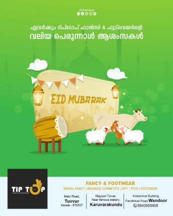 Eid-Mubarak-Poster-Designing-Concepts-TipTop